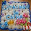 (Komp-0113) Kompositsioon õhupallidest № 113